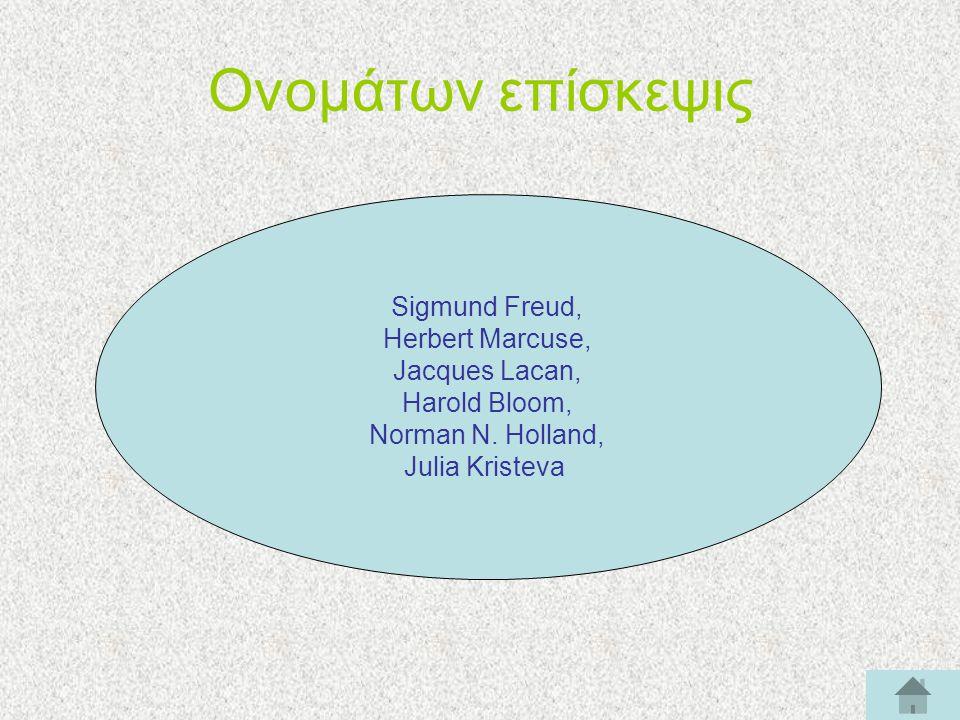 Ονομάτων επίσκεψις Sigmund Freud, Herbert Marcuse, Jacques Lacan, Harold Bloom, Norman N. Holland, Julia Kristeva