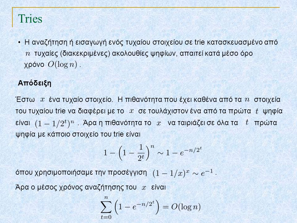 Tries TexPoint fonts used in EMF. Read the TexPoint manual before you delete this box.: AA A A A Η αναζήτηση ή εισαγωγή ενός τυχαίου στοιχείου σε trie