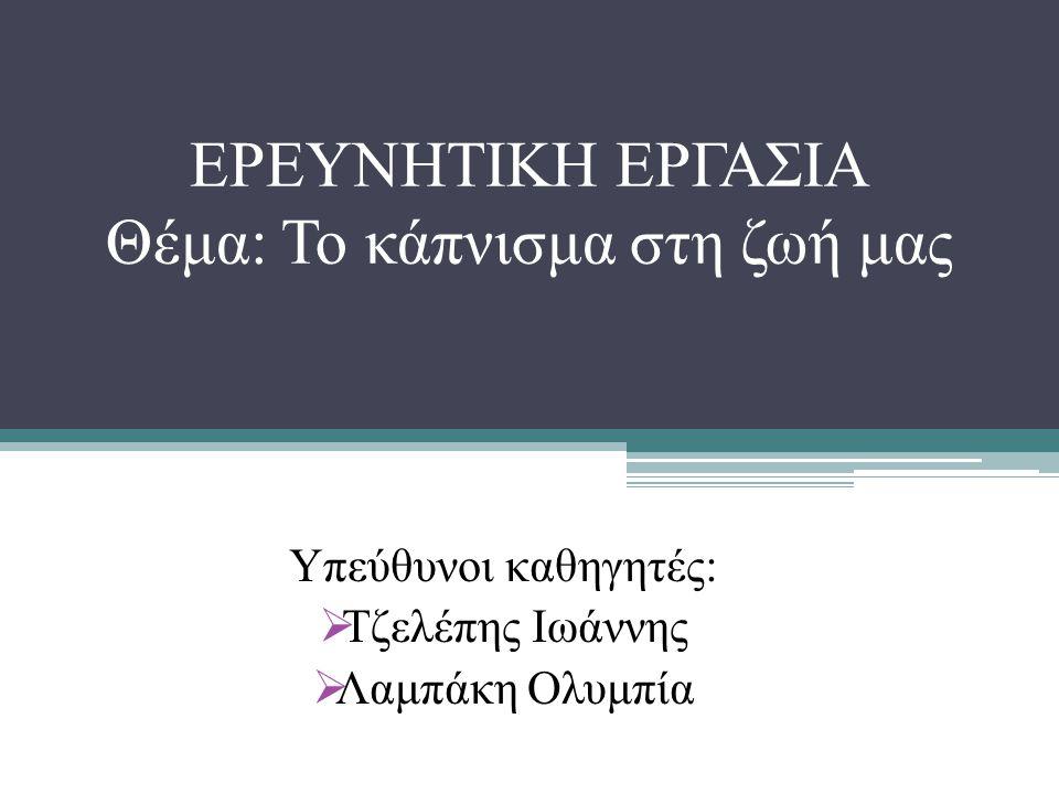 Οι βλαβερές επιδράσεις του καπνίσματος και η εξαρτησιογόνος δράση της νικοτίνης Ονόματα μελών της ομάδας: Κυρλίδου Θεοδώρα – Χρυσοβαλάντου Μακρή Αθανασία Τενανάκη Φανή Χειμωνίδου Χριστίνα ΥΠΟΘΕΜΑ ΟΜΑΔΑΣ ΕΡΓΑΣΙΑΣ: