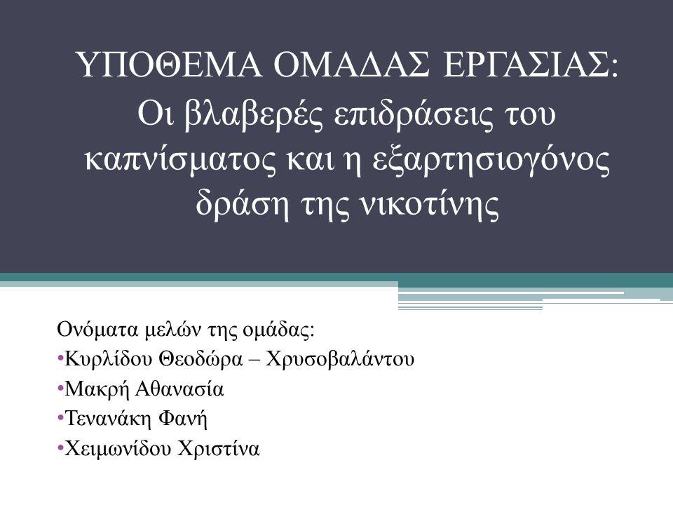 Οι βλαβερές επιδράσεις του καπνίσματος και η εξαρτησιογόνος δράση της νικοτίνης Ονόματα μελών της ομάδας: Κυρλίδου Θεοδώρα – Χρυσοβαλάντου Μακρή Αθανα