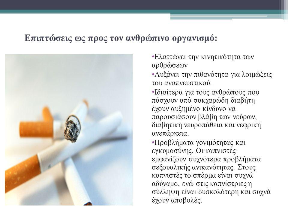 Επιπτώσεις ως προς τον ανθρώπινο οργανισμό: Ελαττώνει την κινητικότητα των αρθρώσεων Αυξάνει την πιθανότητα για λοιμώξεις του αναπνευστικού. Ιδιαίτερα