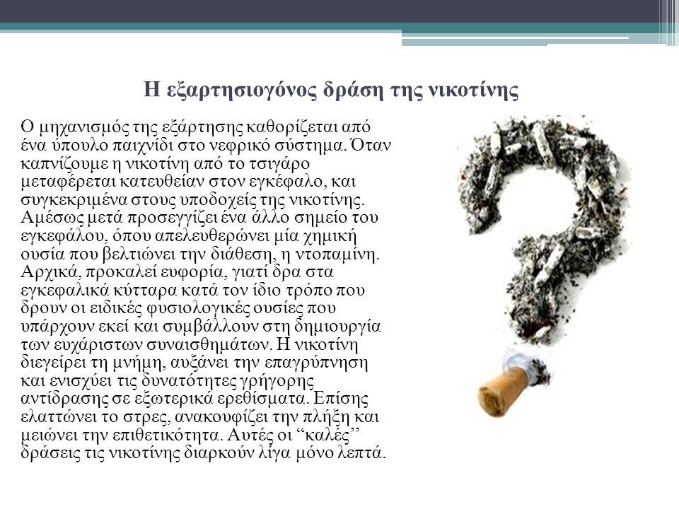 Τα θετικά του τσιγάρου  Δίνει δουλειά στους καπνοπαραγωγούς.