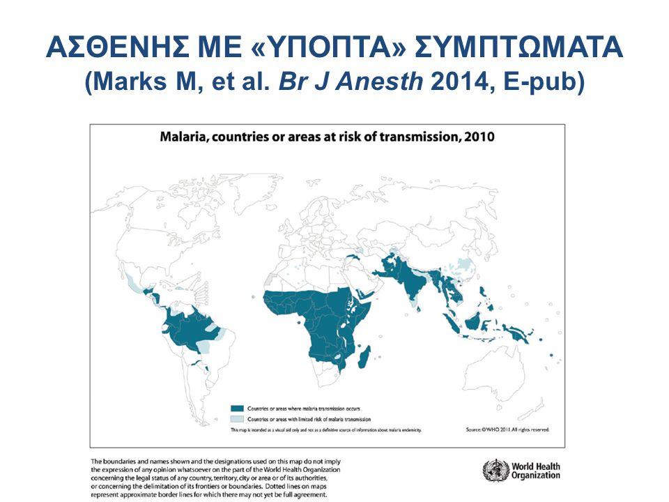 ΑΣΘΕΝΗΣ ΜΕ «ΥΠΟΠΤΑ» ΣΥΜΠΤΩΜΑΤΑ (Marks M, et al. Br J Anesth 2014, E-pub)