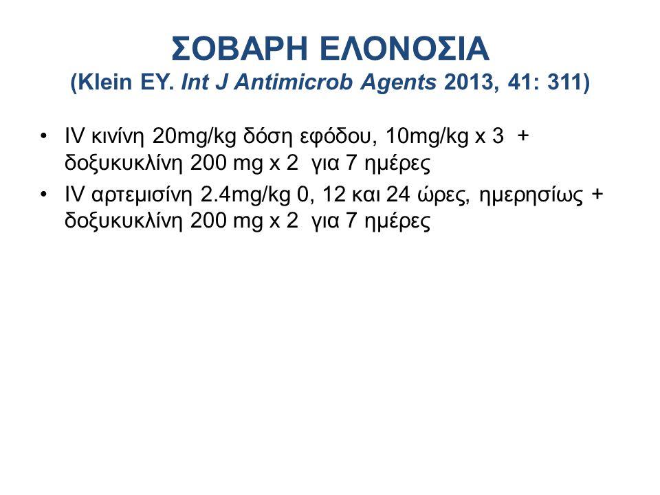 IV κινίνη 20mg/kg δόση εφόδου, 10mg/kg x 3 + δοξυκυκλίνη 200 mg x 2 για 7 ημέρες IV αρτεμισίνη 2.4mg/kg 0, 12 και 24 ώρες, ημερησίως + δοξυκυκλίνη 200 mg x 2 για 7 ημέρες ΣΟΒΑΡΗ ΕΛΟΝΟΣΙΑ (Klein EY.