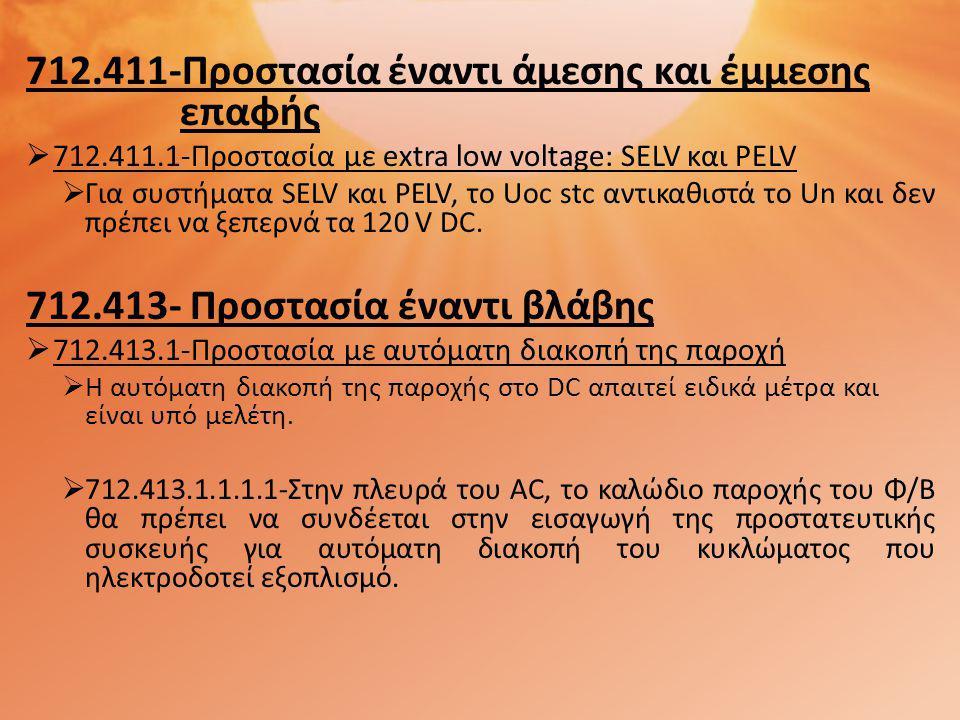 712.411-Προστασία έναντι άμεσης και έμμεσης επαφής  712.411.1-Προστασία με extra low voltage: SELV και PELV  Για συστήματα SELV και PELV, το Uoc stc αντικαθιστά το Un και δεν πρέπει να ξεπερνά τα 120 V DC.
