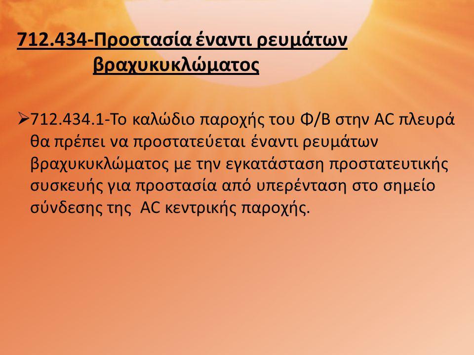 712.434-Προστασία έναντι ρευμάτων βραχυκυκλώματος  712.434.1-Το καλώδιο παροχής του Φ/Β στην AC πλευρά θα πρέπει να προστατεύεται έναντι ρευμάτων βρα