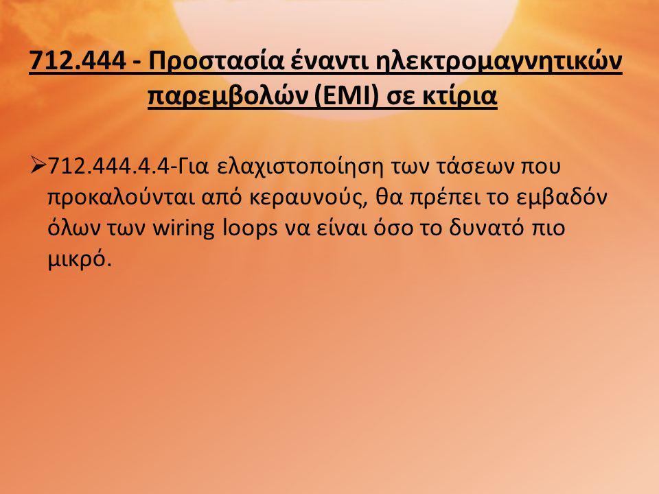 712.444 - Προστασία έναντι ηλεκτρομαγνητικών παρεμβολών (EMI) σε κτίρια  712.444.4.4-Για ελαχιστοποίηση των τάσεων που προκαλούνται από κεραυνούς, θα