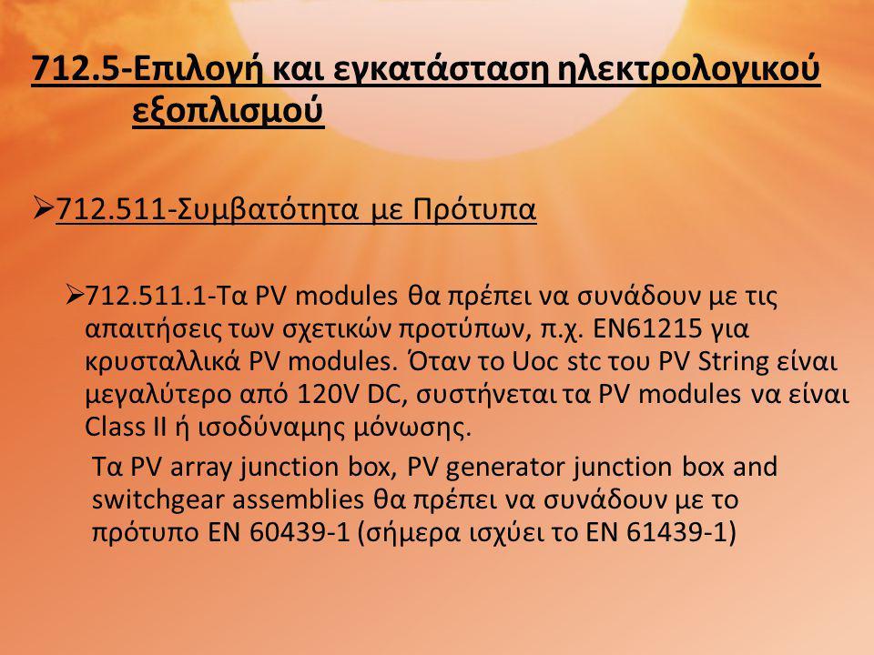 712.5-Επιλογή και εγκατάσταση ηλεκτρολογικού εξοπλισμού  712.511-Συμβατότητα με Πρότυπα  712.511.1-Τα PV modules θα πρέπει να συνάδουν με τις απαιτή