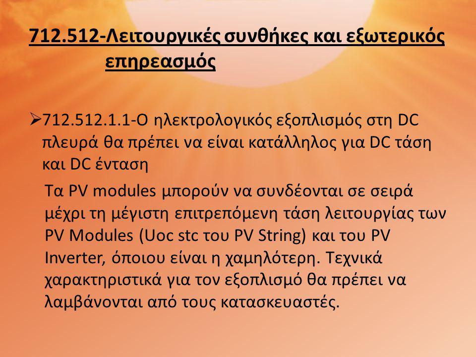 712.512-Λειτουργικές συνθήκες και εξωτερικός επηρεασμός  712.512.1.1-Ο ηλεκτρολογικός εξοπλισμός στη DC πλευρά θα πρέπει να είναι κατάλληλος για DC τ