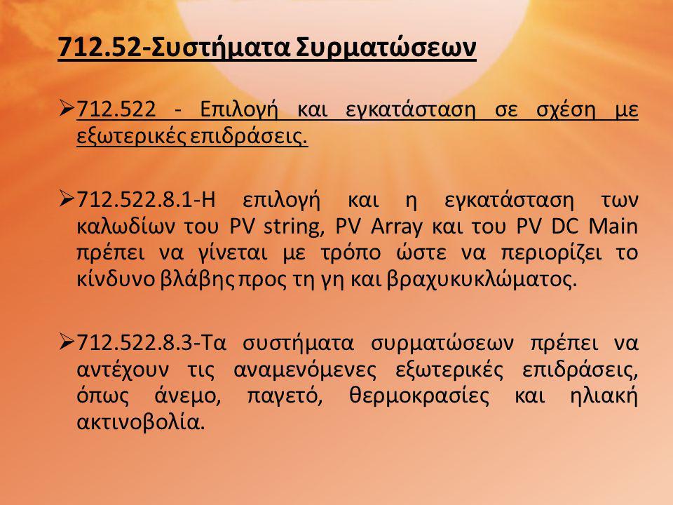 712.52-Συστήματα Συρματώσεων  712.522 - Επιλογή και εγκατάσταση σε σχέση με εξωτερικές επιδράσεις.  712.522.8.1-Η επιλογή και η εγκατάσταση των καλω