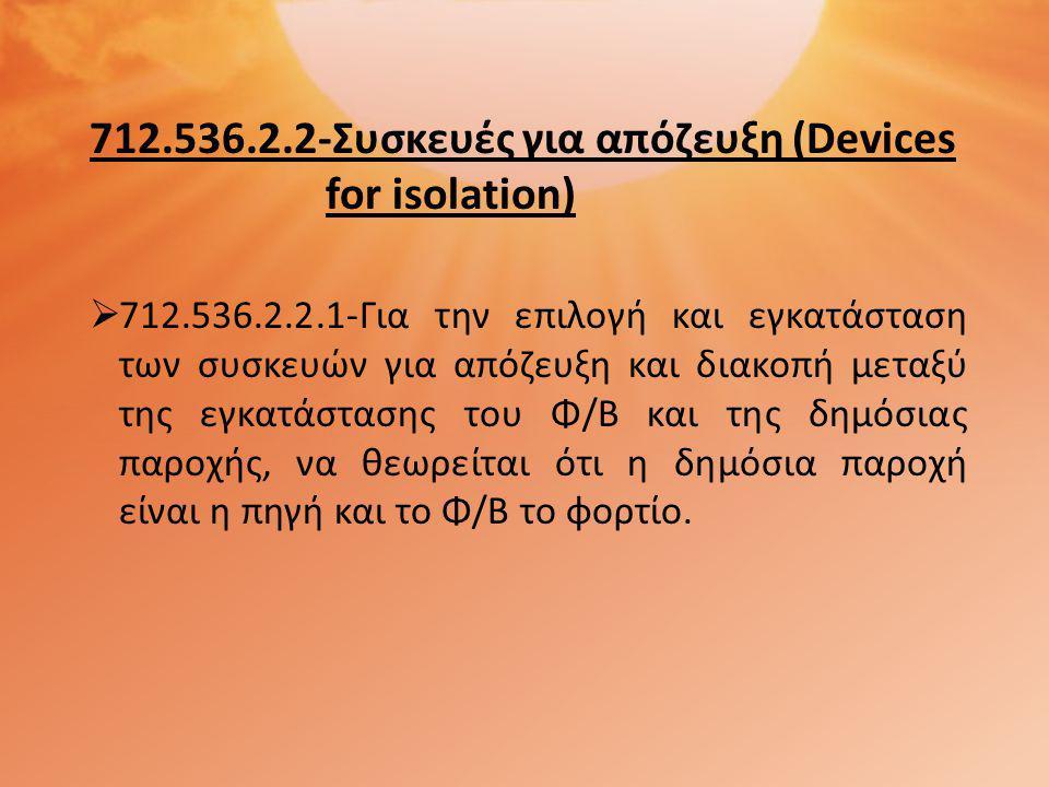 712.536.2.2-Συσκευές για απόζευξη (Devices for isolation)  712.536.2.2.1-Για την επιλογή και εγκατάσταση των συσκευών για απόζευξη και διακοπή μεταξύ