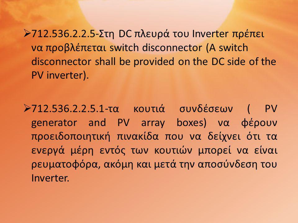  712.536.2.2.5-Στη DC πλευρά του Inverter πρέπει να προβλέπεται switch disconnector (A switch disconnector shall be provided on the DC side of the PV inverter).