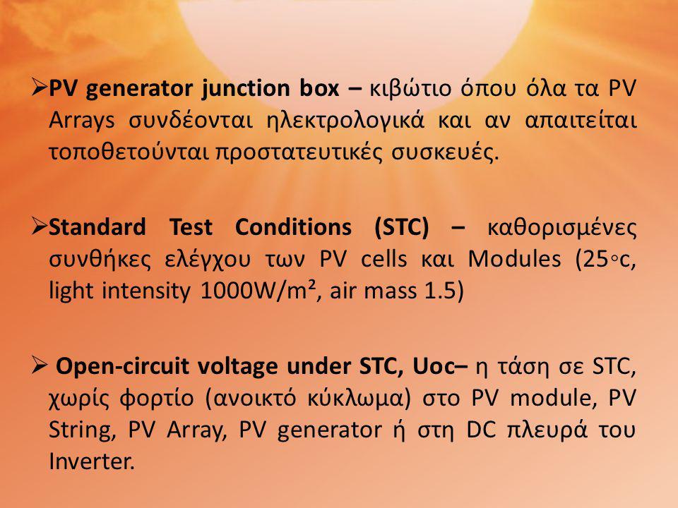  PV generator junction box – κιβώτιο όπου όλα τα PV Arrays συνδέονται ηλεκτρολογικά και αν απαιτείται τοποθετούνται προστατευτικές συσκευές.