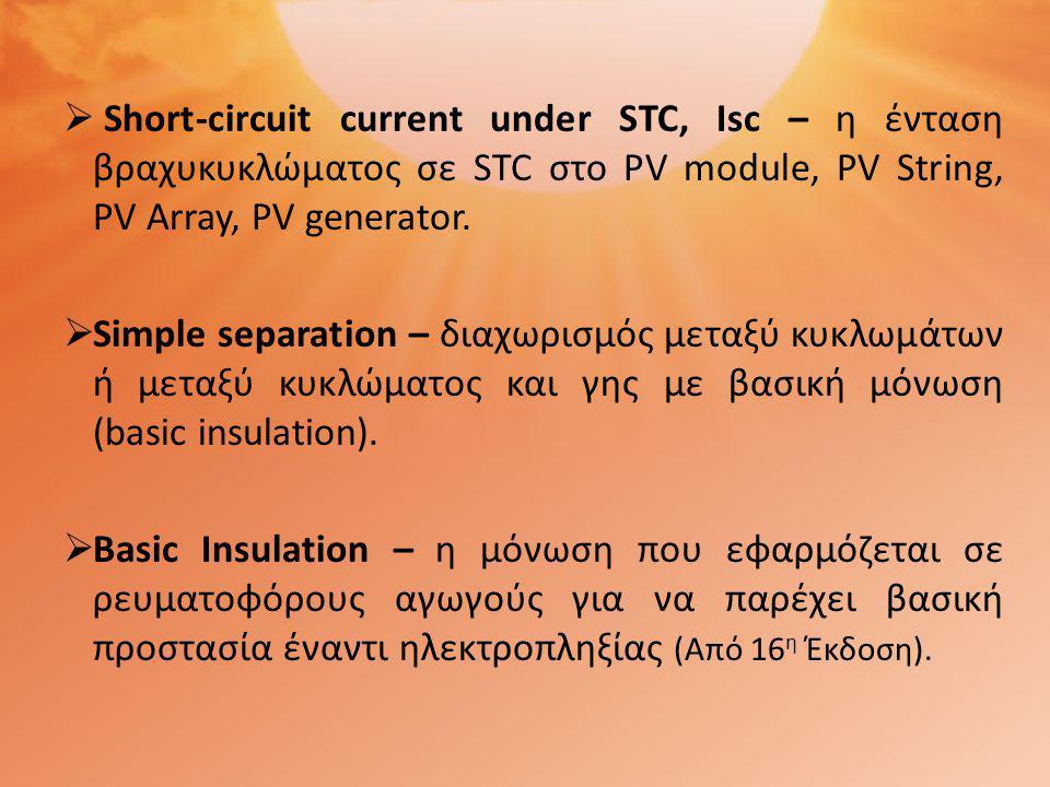 EN 60947-3/A1:2012 - Low Voltage switch gear and controlgear-Part 3:Switches, Disconnectors, Switch-disconnectors and Fuse-combination units  Marking επί των συσκευών-Σύμφωνα με το Πρότυπο: i.Ένδειξη ON-OFF ii.Καταλληλότητα για απόζευξη (isolation) Σύμβολο σύμφωνα με Table 1.