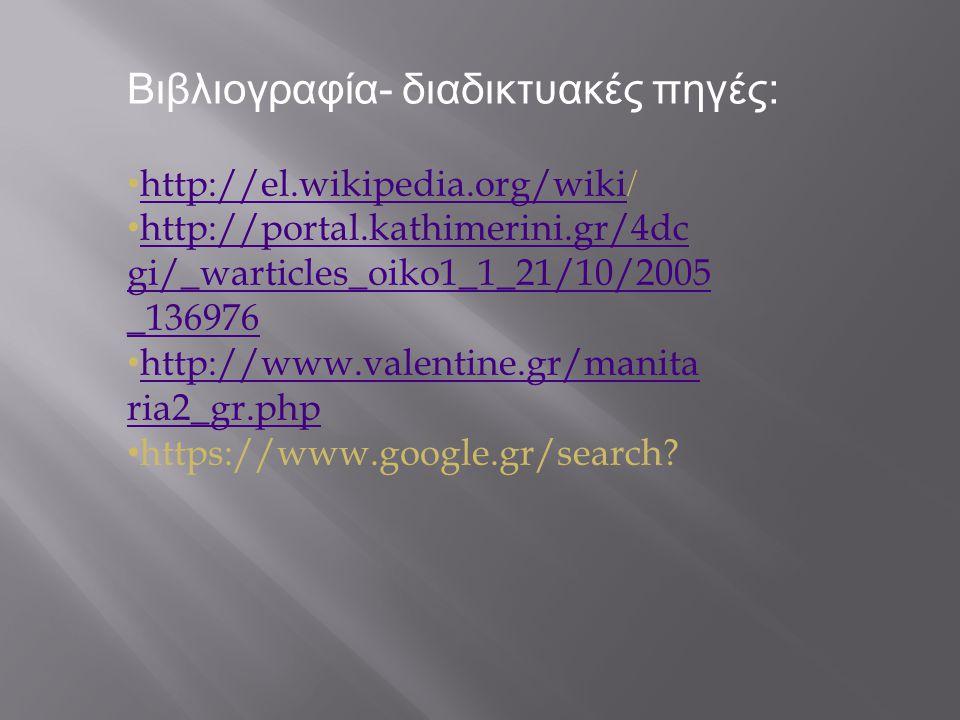 Βιβλιογραφία- διαδικτυακές πηγές: http://el.wikipedia.org/wiki/ http://el.wikipedia.org/wiki http://portal.kathimerini.gr/4dc gi/_warticles_oiko1_1_21