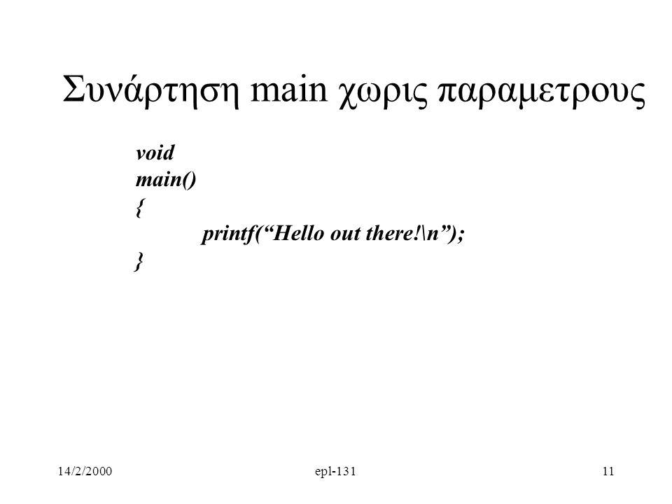 "14/2/2000epl-13111 Συνάρτηση main χωρις παραμετρους void main() { printf(""Hello out there!\n""); }"