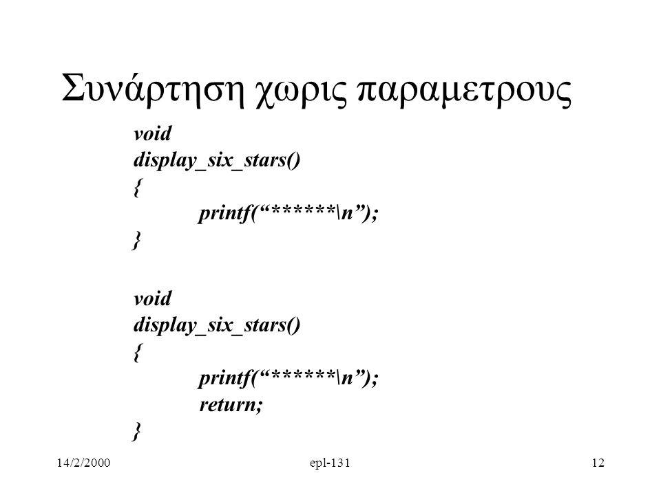 "14/2/2000epl-13112 Συνάρτηση χωρις παραμετρους void display_six_stars() { printf(""******\n""); } void display_six_stars() { printf(""******\n""); return;"
