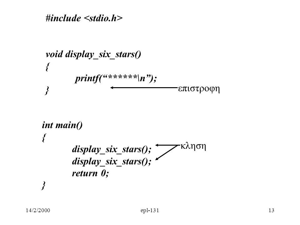 14/2/2000epl-13113 int main() { display_six_stars(); return 0; } #include void display_six_stars() { printf( ******\n ); } επιστροφη κληση