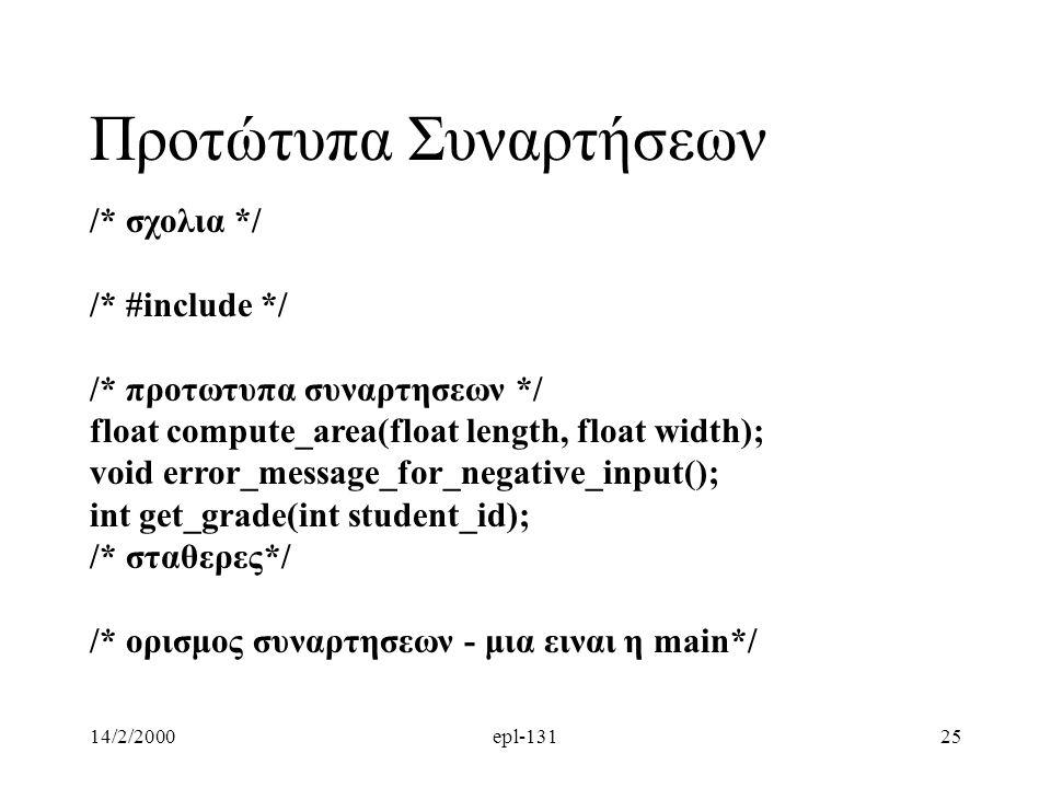 14/2/2000epl-13125 Προτώτυπα Συναρτήσεων /* σχολια */ /* #include */ /* προτωτυπα συναρτησεων */ /* σταθερες*/ /* ορισμος συναρτησεων - μια ειναι η ma