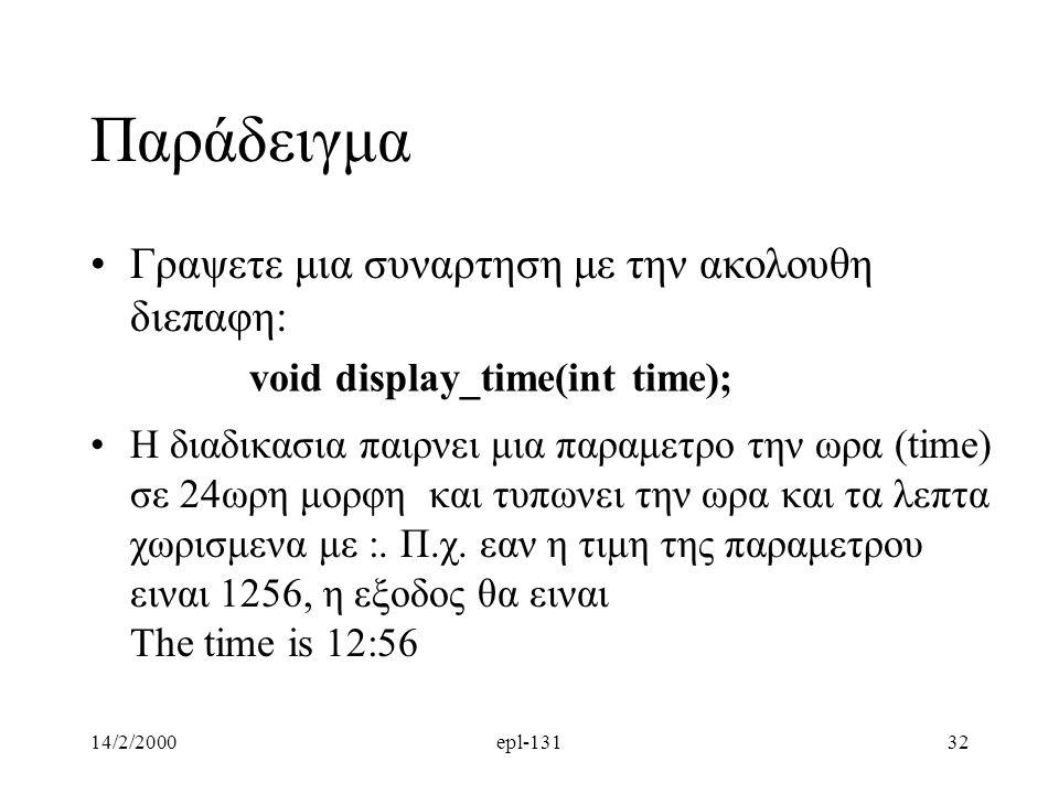 14/2/2000epl-13132 Παράδειγμα Γραψετε μια συναρτηση με την ακολουθη διεπαφη: Η διαδικασια παιρνει μια παραμετρο την ωρα (time) σε 24ωρη μορφη και τυπωνει την ωρα και τα λεπτα χωρισμενα με :.