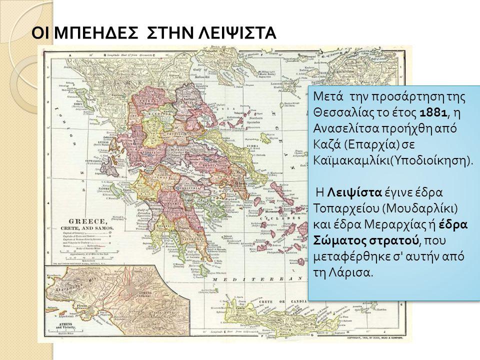 Μετά την π ροσάρτηση της Θεσσαλίας το έτος 1881, η Ανασελίτσα π ροήχθη α π ό Καζά ( Ε π αρχία ) σε Καϊμακαμλίκι ( Υ π οδιοίκηση ). Η Λειψίστα έγινε έδ
