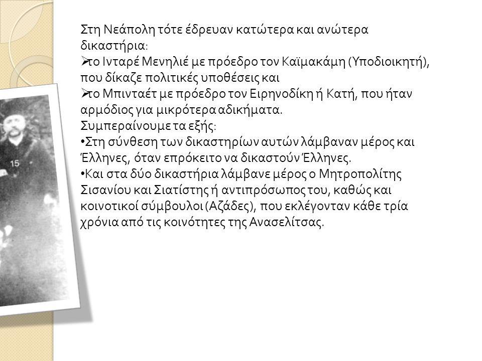Στη Νεάπολη τότε έδρευαν κατώτερα και ανώτερα δικαστήρια :  το Ινταρέ Μενηλιέ με πρόεδρο τον Καϊμακάμη ( Υποδιοικητή ), που δίκαζε πολιτικές υποθέσει
