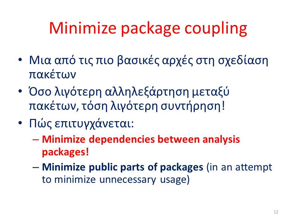 Minimize package coupling Μια από τις πιο βασικές αρχές στη σχεδίαση πακέτων Όσο λιγότερη αλληλεξάρτηση μεταξύ πακέτων, τόση λιγότερη συντήρηση! Πώς ε