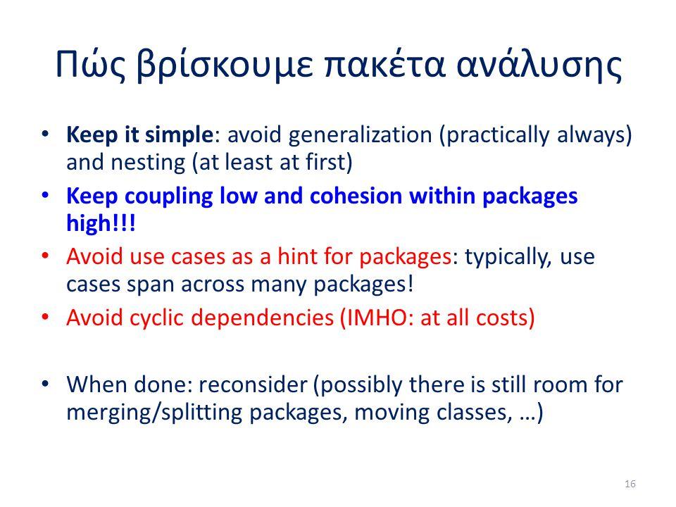 Πώς βρίσκουμε πακέτα ανάλυσης Keep it simple: avoid generalization (practically always) and nesting (at least at first) Keep coupling low and cohesion