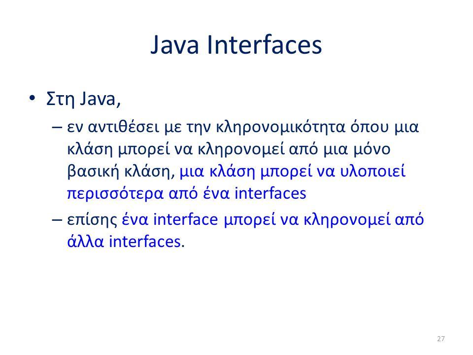 Java Interfaces Στη Java, – εν αντιθέσει με την κληρονομικότητα όπου μια κλάση μπορεί να κληρονομεί από μια μόνο βασική κλάση, μια κλάση μπορεί να υλο