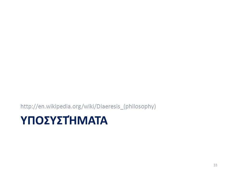 ΥΠΟΣΥΣΤΉΜΑΤΑ http://en.wikipedia.org/wiki/Diaeresis_(philosophy) 33