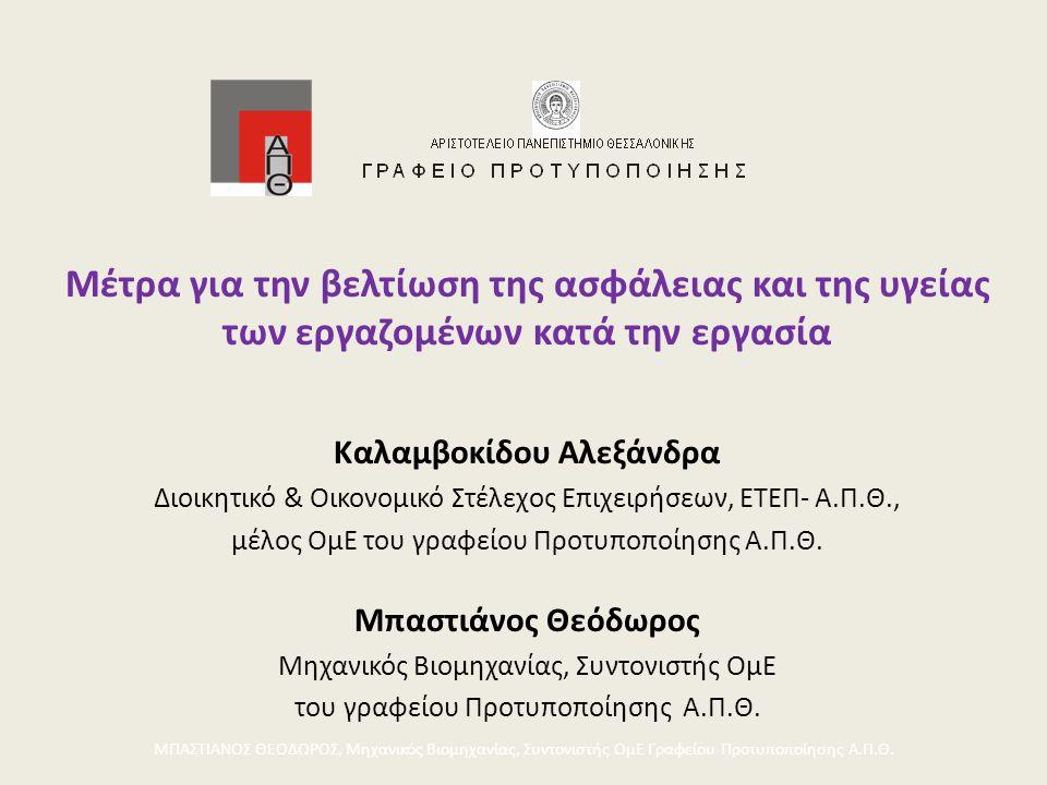 Mέτρα για την βελτίωση της ασφάλειας και της υγείας των εργαζοµένων κατά την εργασία Καλαμβοκίδου Αλεξάνδρα Διοικητικό & Οικονομικό Στέλεχος Επιχειρήσ