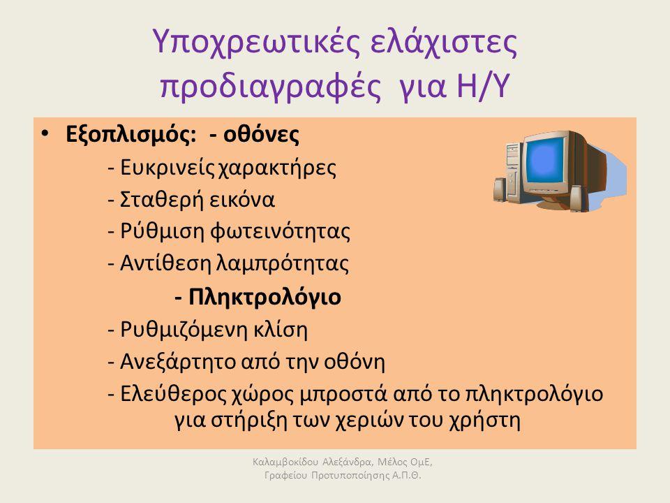 Υποχρεωτικές ελάχιστες προδιαγραφές για Η/Υ Εξοπλισμός: - οθόνες - Ευκρινείς χαρακτήρες - Σταθερή εικόνα - Ρύθμιση φωτεινότητας - Αντίθεση λαμπρότητας