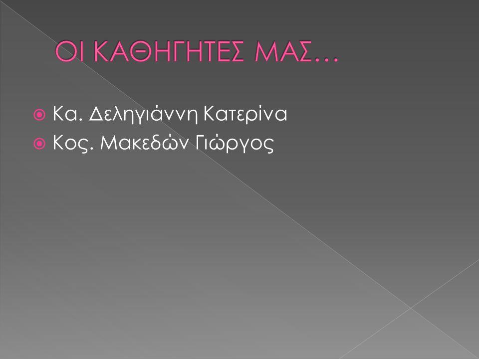  Κα. Δεληγιάννη Κατερίνα  Κος. Μακεδών Γιώργος