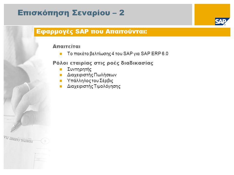 Επισκόπηση Σεναρίου – 2 Απαιτείται Το πακέτο βελτίωσης 4 του SAP για SAP ERP 6.0 Ρόλοι εταιρίας στις ροές διαδικασίας Συντηρητής Διαχειριστής Πωλήσεων
