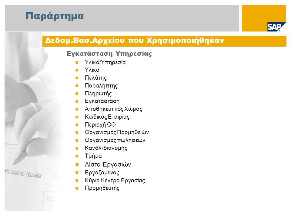 Παράρτημα Εγκατάσταση Υπηρεσίας Υλικό/Υπηρεσία Υλικό Πελάτης Παραλήπτης Πληρωτής Εγκατάσταση Αποθηκευτικός Χώρος Κωδικός Εταιρίας Περιοχή CO Οργανισμό