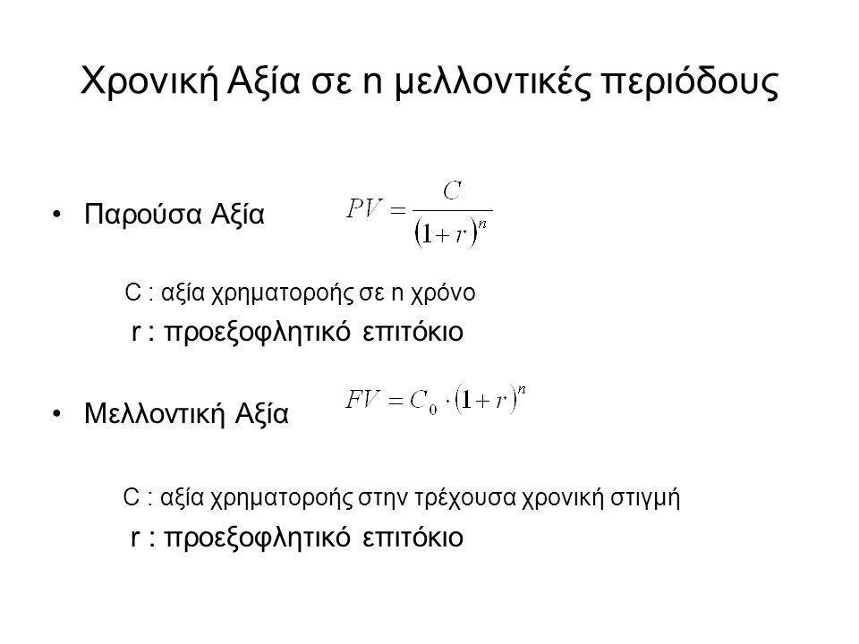 Χρονική Αξία σε n μελλοντικές περιόδους Παρούσα Αξία C : αξία χρηματοροής σε n χρόνο r : προεξοφλητικό επιτόκιο Μελλοντική Αξία C : αξία χρηματοροής σ