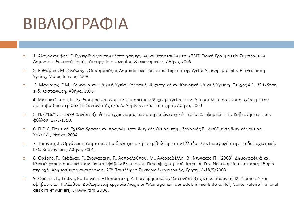 ΒΙΒΛΙΟΓΡΑΦΙΑ  1. Αλογοσκούφης, Γ. Εγχειρίδιο για την υλοποίηση έργων και υπηρεσιών μέσω ΣΔΙΤ. Ειδική Γραμματεία Συμπράξεων Δημοσίου - Ιδιωτικού Τομές