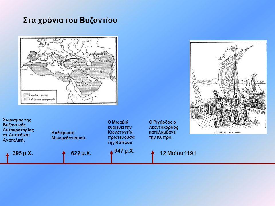 Στα χρόνια του Βυζαντίου 395 μ.Χ.622 μ.Χ. 647 μ.Χ. 12 Μαΐου 1191 Χωρισμός της Βυζαντινής Αυτοκρατορίας σε Δυτική και Ανατολική. Καθιέρωση Μωαμεθανισμο