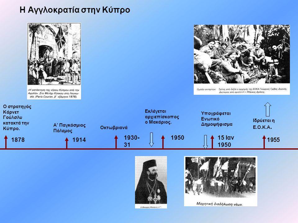 Η Αγγλοκρατία στην Κύπρο Εκλέγεται αρχιεπίσκοπος ο Μακάριος. Οκτωβριανά Α' Παγκόσμιος Πόλεμος Ο στρατηγός Κάρνετ Γούλσλυ κατακτά την Κύπρο. Υπογράφετα