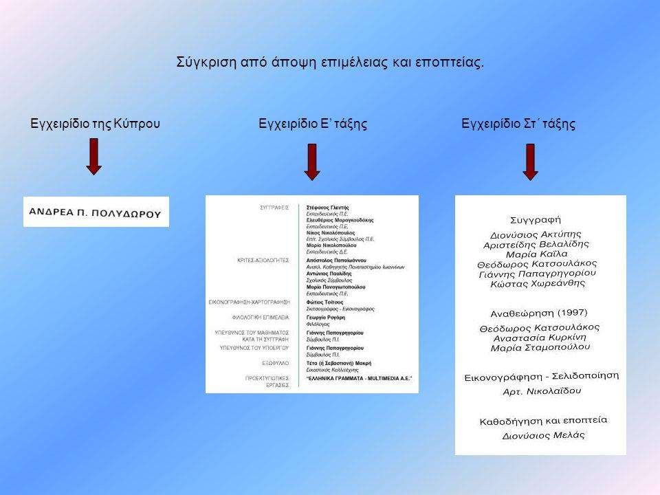 Σύγκριση από άποψη επιμέλειας και εποπτείας. Εγχειρίδιο της ΚύπρουΕγχειρίδιο Στ΄ τάξηςΕγχειρίδιο Ε' τάξης
