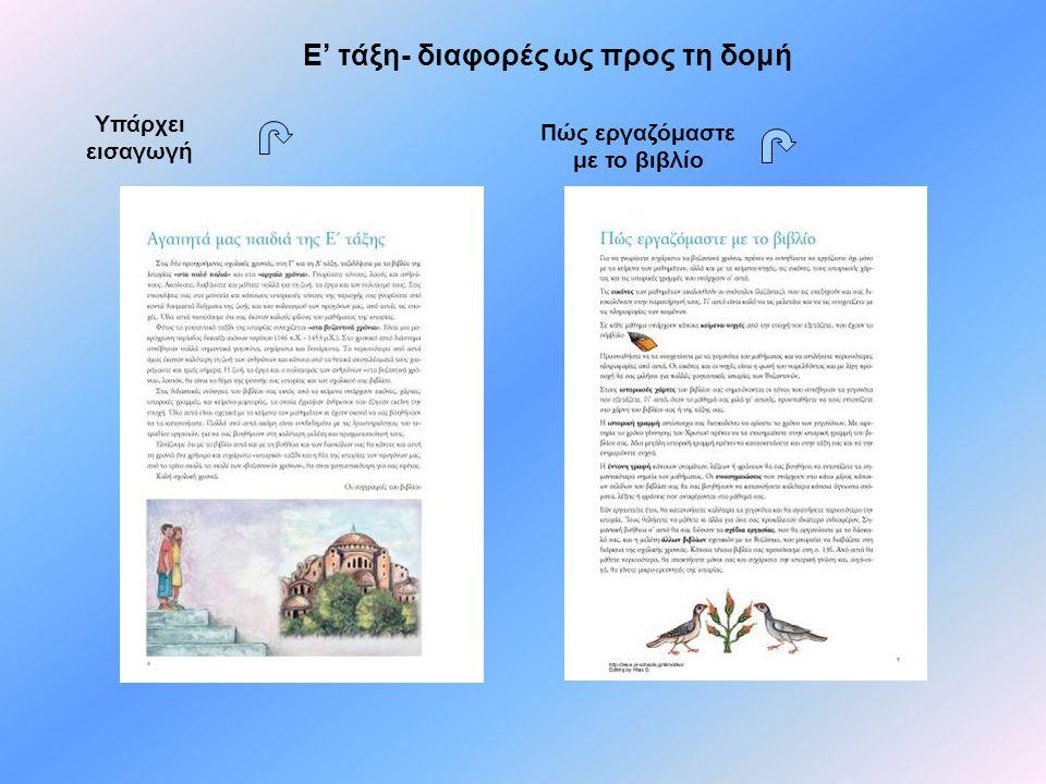 Ε' τάξη- διαφορές ως προς τη δομή Υπάρχει εισαγωγή Πώς εργαζόμαστε με το βιβλίο