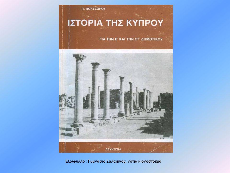 Γενικά χαρακτηριστικά βιβλίου Το εγχειρίδιο καλύπτει την ιστορική περίοδο από τη Ρωμαϊκή εποχή μέχρι τη νεότερη ιστορία, και τον θάνατο του Αρχιεπισκόπου Μακαρίου.