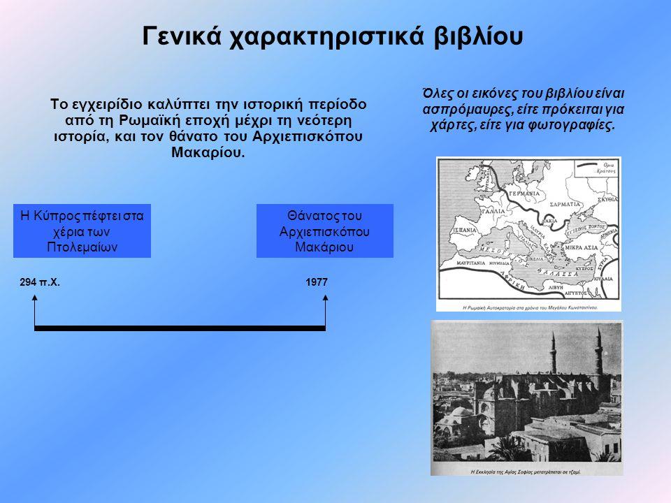 ΧΡΟΝΟΛΟΓΙΟ Οι Ρωμαίοι στην Κύπρο Η Κύπρος ανήκει πλέον στους Ρωμαίους.
