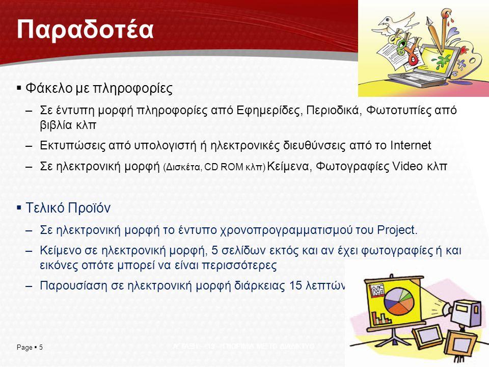 Page  6 Αξιολόγηση  Αναζήτηση πληροφοριών –Ποιότητα, Ποσότητα, Πληρότητα  Οργάνωση Κατηγοριοποίηση Ταξινόμηση  Επεξεργασία –Κειμενογράφος, Επεξεργαστής Εικόνας, Επεξεργασία Δεδομένων Υπολογιστικά Φύλλα Γραφήματα, Επεξεργασία Video, Λογισμικό Παρουσιάσεων  Παραδοτέα Προϊόντα  Παρουσίαση Α ΤΑΞΗ -- 19 -- ΓΝΩΡΙΜΙΑ ΜΕ ΤΟ ΔΙΑΔΙΚΤΥΟ
