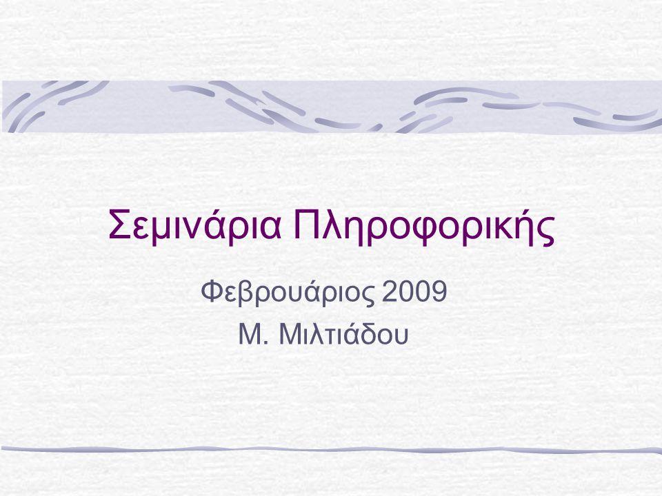 Σεμινάρια Πληροφορικής Φεβρουάριος 2009 Μ. Μιλτιάδου