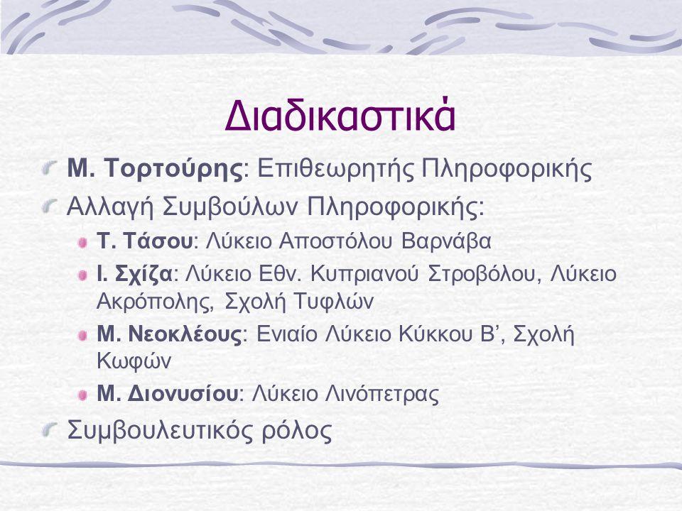 Διαδικαστικά Μ. Τορτούρης: Επιθεωρητής Πληροφορικής Αλλαγή Συμβούλων Πληροφορικής: Τ.