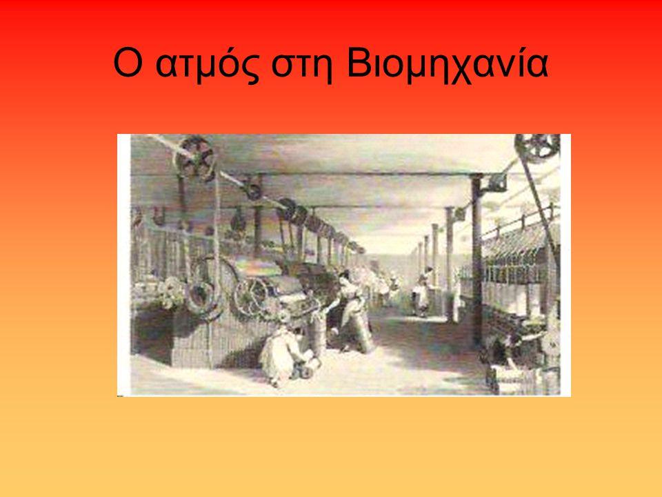 Extras για τις ατμομηχανές Ο πρώτος σιδηρόδρομος μεταφοράς επιβατών δημιουργήθηκε το 1830 στη Μεγάλη Βρετανία.