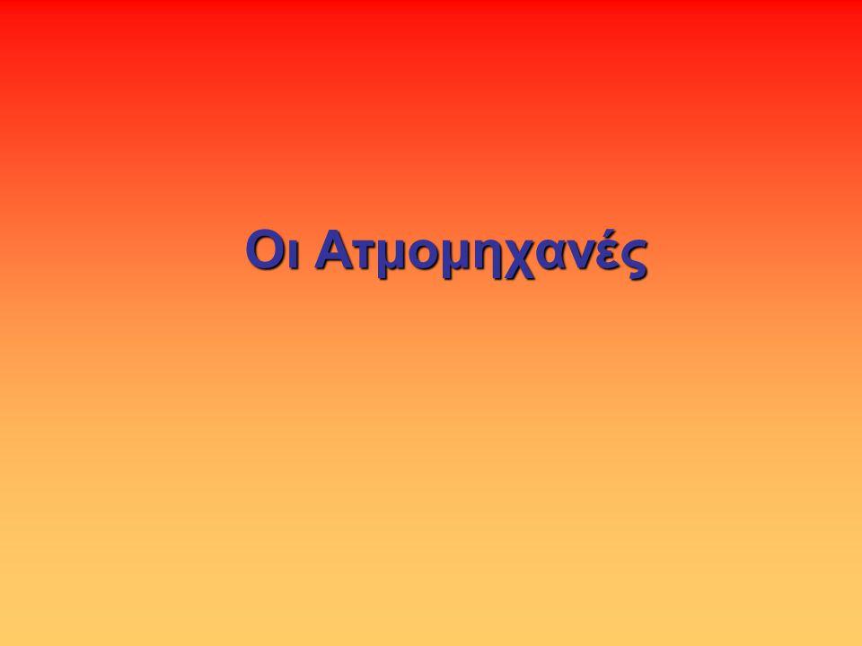 Ο Ήρωνας και το έργο του Γεννήθηκε στην Αλεξάνδρεια τον 1 ο αιώνα μ.Χ.