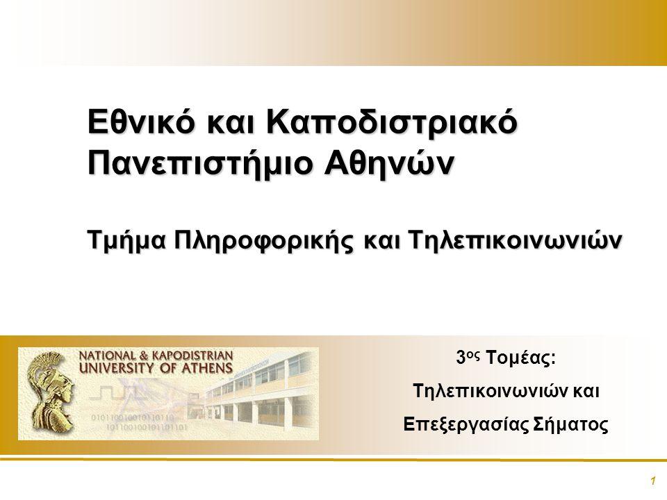 1 Εθνικό και Καποδιστριακό Πανεπιστήμιο Αθηνών Τμήμα Πληροφορικής και Τηλεπικοινωνιών 3 ος Τομέας: Τηλεπικοινωνιών και Επεξεργασίας Σήματος