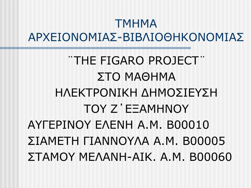 FIGARO:PROJECT